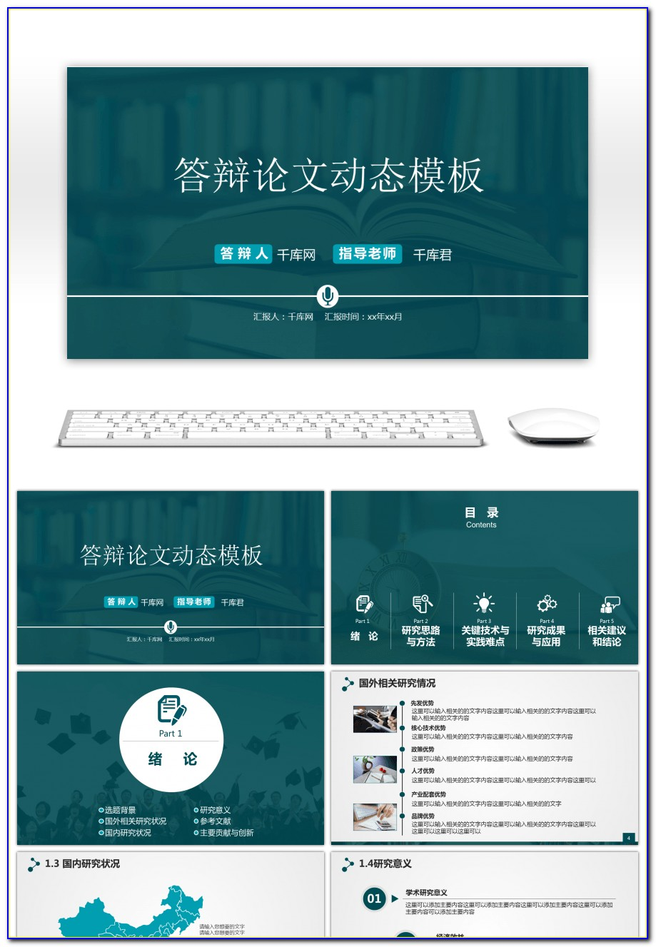 Best Powerpoint Template For Thesis Defense