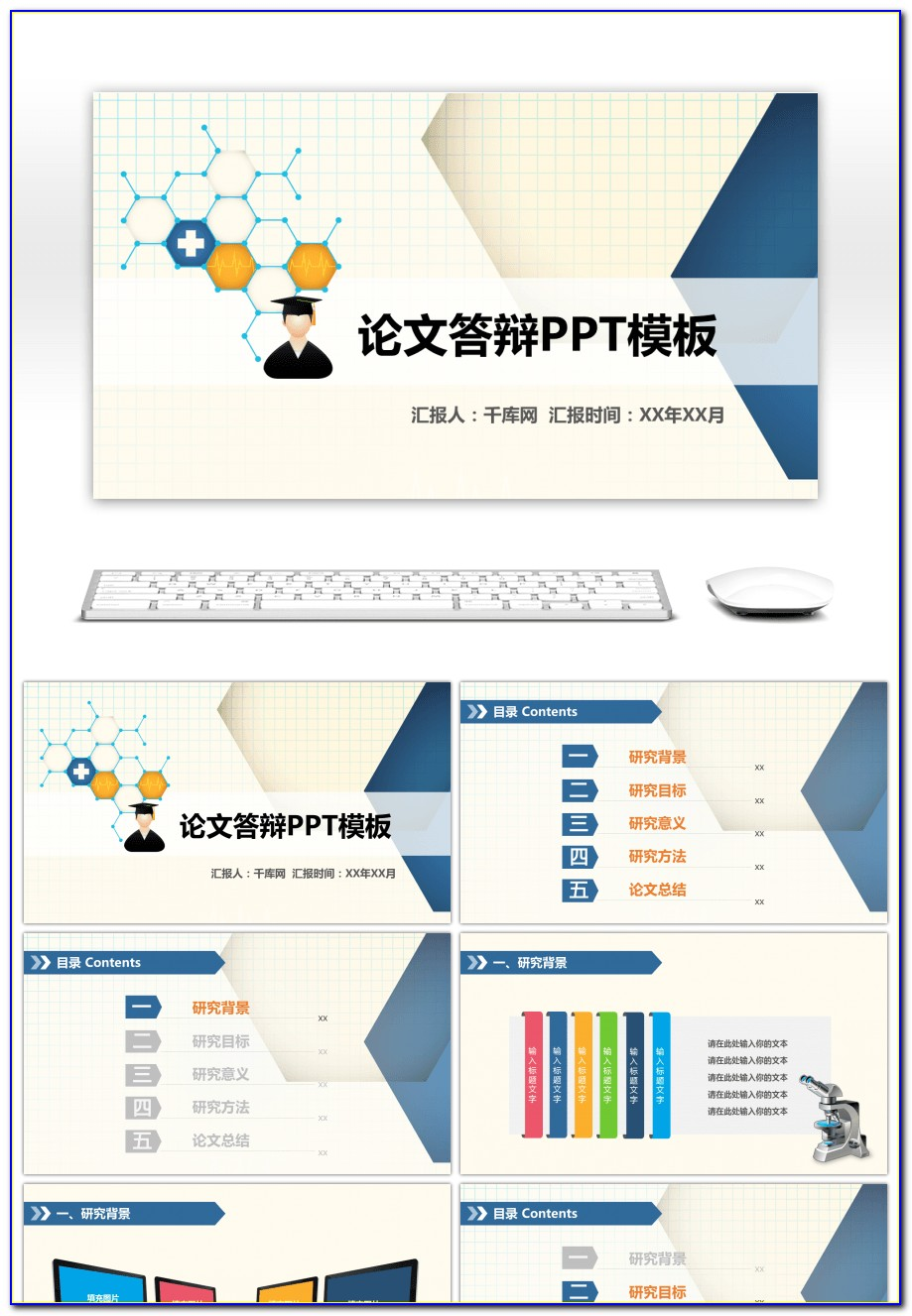 Powerpoint Templates E Learning Presentations