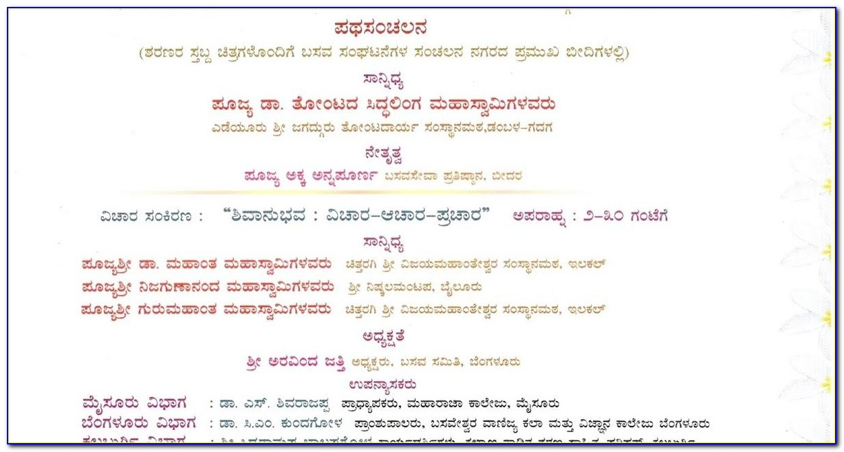 Naming Ceremony Invitation Wording In Kannada