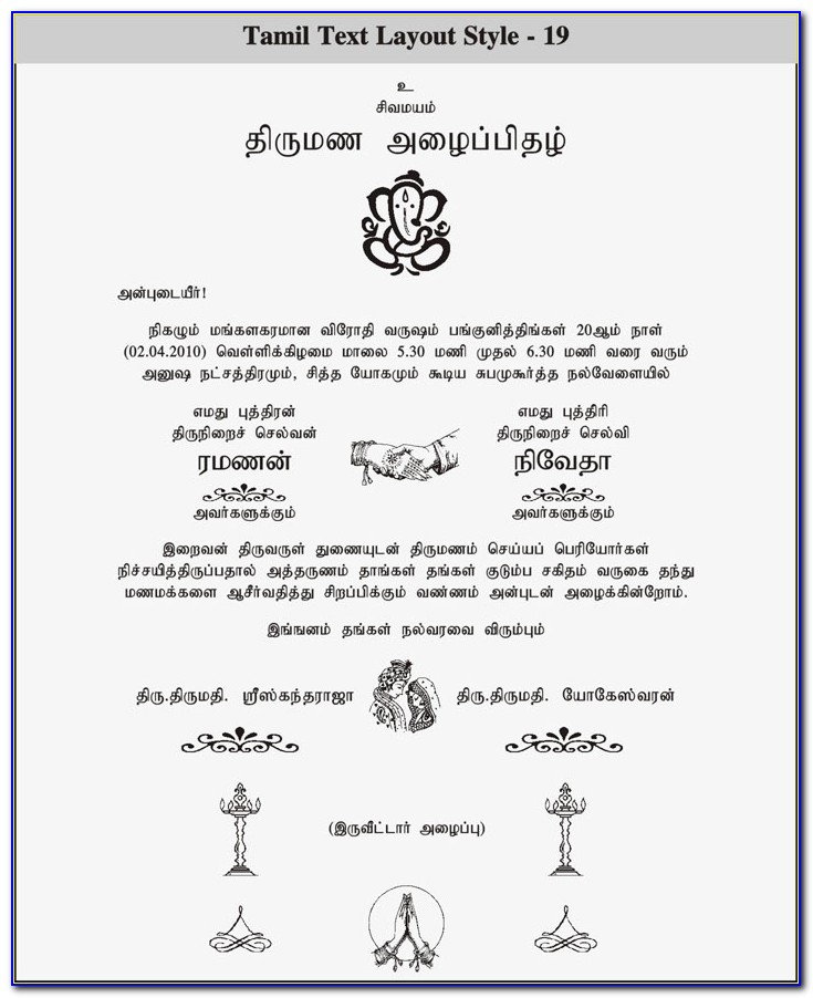 Marriage Invitation Design In Tamil