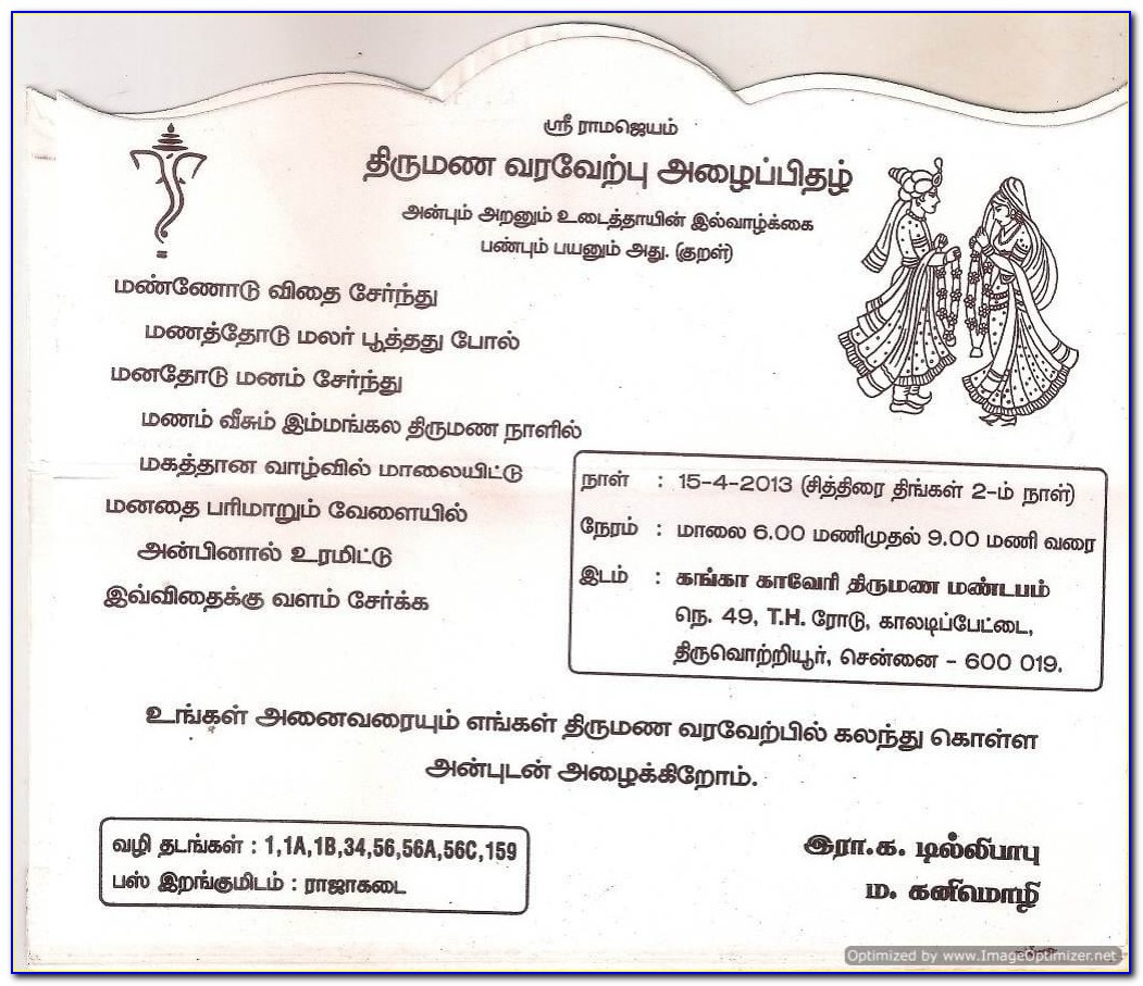 Housewarming Invitation Wording Samples In Kannada